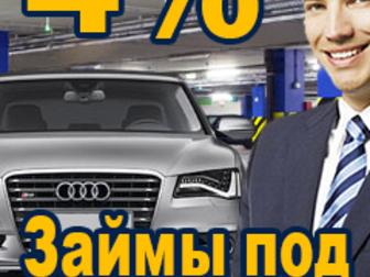 Распродажа авто в автоломбарде в краснодаре