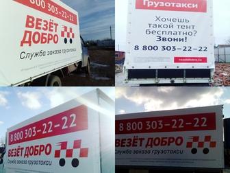 Смотреть изображение  Тент БЕСПЛАТНО с нашей рекламой! 58047991 в Краснодаре