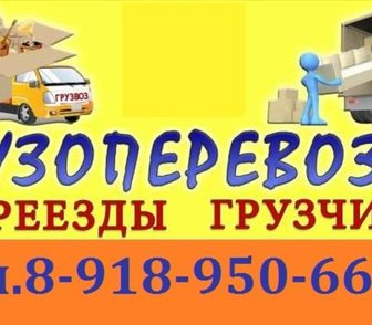 Фото в   Спустим, перевезём, поднимем вашу мебель, в Краснодаре 250