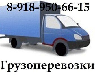 Фотография в Авто Транспорт, грузоперевозки Предлагаем перевезти любое Ваше имущество в Краснодаре 0