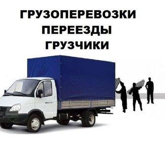 Изображение в Авто Транспорт, грузоперевозки Перевозка груза, бытовой техники, мебели, в Краснодаре 250