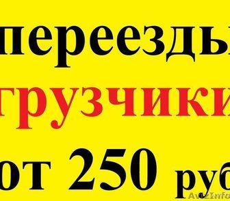 Изображение в   Переезд - Грузоперевозки - Грузчики   Город в Краснодаре 250
