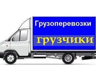 Изображение в Авто Транспорт, грузоперевозки Город: от 400 руб. /час. = Мин. заказ 2часа в Краснодаре 0