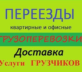 Изображение в   Квартирные, офисные, дачные переезды по городу в Краснодаре 250