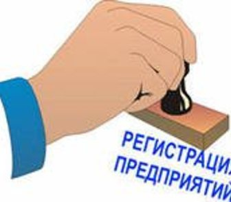Фотография в Услуги компаний и частных лиц Юридические услуги Регистрация новой фирмы в налоговом органе в Краснодаре 11500