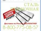 Смотреть фото  Сталь калиброванная 33639913 в Красногорске