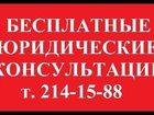 Фотография в Help! Разное Наша юридическая компания предлагает услуги в Красноярске 0