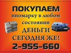 Фото в Авто Аварийные авто ИНОМАРКУ возможно аварийную, неисправную в Красноярске 400000