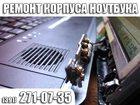 Увидеть фотографию Ремонт компьютерной техники Ремонт шарниров,доставка по городу, Красноярск 271-07-35 32385666 в Красноярске
