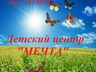 Свежее фото  Детский сад Мечта в Пашенном 32433585 в Красноярске