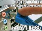 Фотография в Бытовая техника и электроника Разное Компания KrasSupport оказывает услуги системного в Красноярске 600
