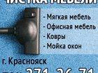 Фото в   Клининговая компания «Чистый дом 24»предоставляет в Красноярске 0