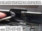 Фото в Бытовая техника и электроника Разное При повреждении шарнира на ноутбуке имеется в Красноярске 600