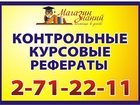 Фотография в   Авторское написание дипломных, курсовых, в Красноярске 400