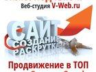Фотография в   Создание сайтов от 9000р, продвижение сайтов в Красноярске 0