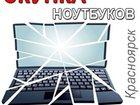 Фотография в Бытовая техника и электроника Разное Продажа ноутбуков б/у от 8000 рублей. Гарантия в Красноярске 600