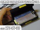 Скачать бесплатно foto Разное Ремонт зарядного устройства ноутбука 2710735 33023934 в Красноярске