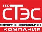 Изображение в   Компания «СТЭС» (СахаТрансЭкспрессСервис) в Красноярске 20