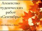 Скачать фото  Поможем хорошо окончить учебное заведение! 33215786 в Красноярске