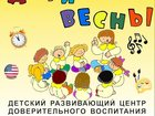 Скачать бесплатно фото Школы детский центр 33293979 в Красноярске