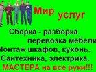 Увидеть foto  Сборка мебели, Домашний мастер 8-960-757-93-32, 33316177 в Красноярске