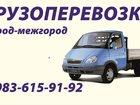 Фотография в Авто Транспорт, грузоперевозки Предлагаю услуги бортовой ГАЗели 3м. Нарощенные в Красноярске 300