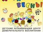 Фото в   Детский центр  - Развивающие занятия  - Группы в Красноярске 150