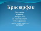 Увидеть фотографию Вузы, институты, университеты Юриспруденция, Дипломные, отчеты по практике, Без посредников, 33493979 в Красноярске