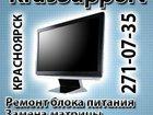 Фотография в Компьютеры Ноутбуки Сервисный центр KrasSupport предоставляет в Красноярске 600