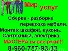 Изображение в Услуги компаний и частных лиц Изготовление и ремонт мебели сборка и разборка мебели при переездах;  в Красноярске 0