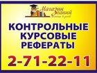 Изображение в Образование Курсовые, дипломные работы Решение задач любой сложности!   Поможем в Красноярске 0