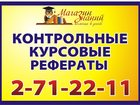 Фотография в Образование Рефераты 18 лет опыт в написании отчетов по практике в Красноярске 0