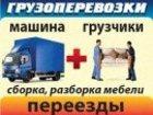 Фотография в   Вежливые Грузчики + свой автопарк = недорогие в Красноярске 250