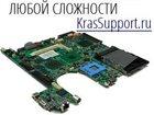 Изображение в Компьютеры Ремонт компьютеров, ноутбуков, планшетов Компьютерный сервис KrasSupport предлагает: в Красноярске 500