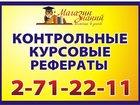 Уникальное фотографию  Выполним все задания по любым предметам! 18 летний опыт работы, 34030741 в Красноярске