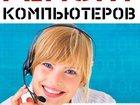Изображение в Компьютеры Ремонт компьютеров, ноутбуков, планшетов Ремонт компьютеров:  1. Диагностика и ремонт в Красноярске 500