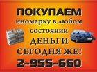 Скачать бесплатно foto Аварийные авто АВАРИЙНЫЙ, НЕИСПРАВНЫЙ автомобиль иномарку срочно куплю, 34084010 в Красноярске