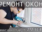 Фото в   Наша компания Уютные окна занимается ремонтом в Красноярске 0