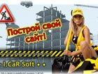 Скачать изображение Создание web сайтов I, CaR Soft - Профессиональное создание сайтов 34134754 в Красноярске