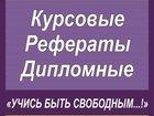 Изображение в Образование Курсовые, дипломные работы Дипломные и курсовые работы по административному, в Красноярске 0