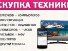 Фото в   Скупка цифровой и компьютерной техники в в Красноярске 7770