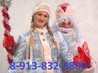Увидеть foto Организация праздников Дед Мороз и Снегурочка в каждом доме 34271432 в Красноярске