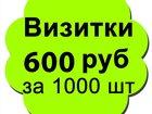 Фото в   Теперь Вы можете заказать любую рекламную в Красноярске 600