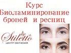 Уникальное фотографию Курсы, тренинги, семинары Обучение ламинированию бровей и ресниц 34452774 в Красноярске