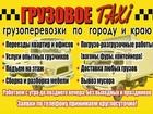 Фото в Авто Транспорт, грузоперевозки Переезды квартирные, офисные и дачные, междугородние. в Красноярске 0