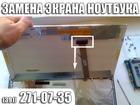 Скачать бесплатно изображение  Ремонт мониторов,продажа комплектующих 34581166 в Красноярске