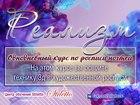Уникальное foto Курсы, тренинги, семинары Курс по дизайну ногтей: Реализм 34595990 в Красноярске
