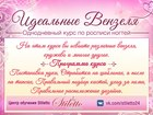 Уникальное foto Курсы, тренинги, семинары Курс по дизайну ногтей: Идеальные вензеля 34634697 в Красноярске