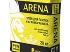 Скачать бесплатно фото Строительные материалы ARENA P1W 20 кг — клей для плитки и керамогранита для внутренних и наружных работ зимний, 34648097 в Красноярске