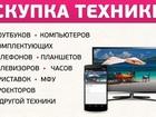 Фото в Бытовая техника и электроника Телефоны Скупка цифровой электроники.   Скупка мобильных в Красноярске 555000